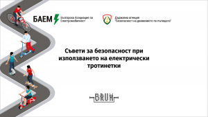 Съвети за безопасност при използването на електрически тротинетки